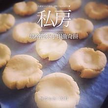 玛格丽特手印曲奇手工饼干(无添加进口原料)