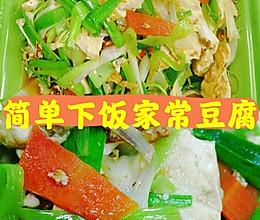 #一勺葱伴侣,成就招牌美味#一勺酱搞定的快手下饭家常豆腐的做法