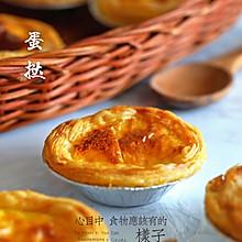 #我们约饭吧#香甜浓郁 松软可口 酥皮蛋挞