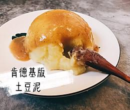 肯德基版-土豆泥的做法