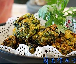 清爽的暖春菜——茼蒿炸丸子的做法