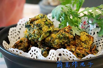 清爽的暖春菜——茼蒿炸丸子