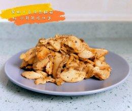 小熊熊创意料理之低脂黑椒土豆泥杏鲍菇的做法
