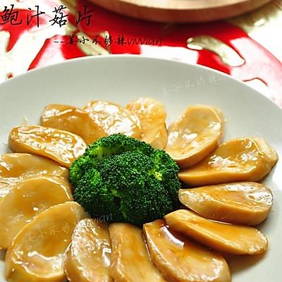 年夜菜预预热--鲍汁菇片