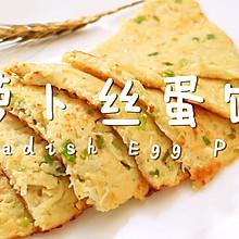 萝卜丝蛋饼—迷迭香