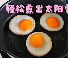 #夏日消暑,非它莫属#煎太阳蛋有妙招的做法