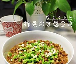 榨菜肉末蒸豆腐的做法