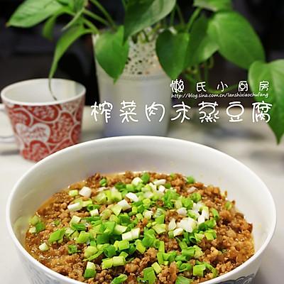 榨菜肉末蒸豆腐