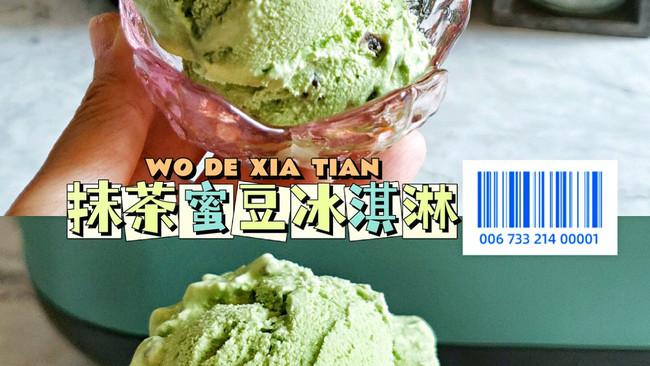 抹茶控最爱的冰淇淋~抹茶蜜豆冰淇淋的做法
