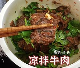 凉拌牛肉的做法