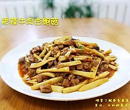 香辣牛肉杏鲍菇的做法