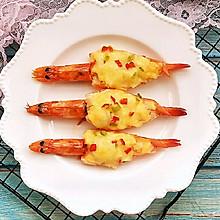 芝士焗大虾
