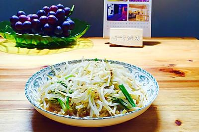 清炒绿豆芽(养生)