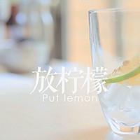 柠檬薏米水「厨娘物语」的做法图解9