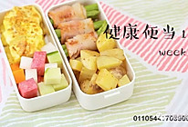 健康便当10(培根芦笋卷+魔方萝卜)的做法