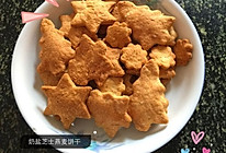 「奶盐芝士燕麦饼干」无油无糖,适合减肥人群的做法