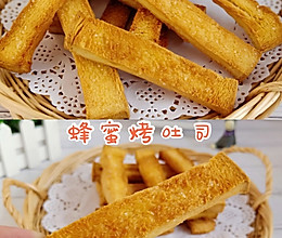 酥脆蜂蜜烤吐司条的做法