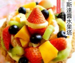 卡仕达酱水果塔的做法