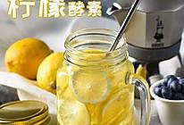 柠檬酵素的做法