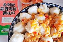 #饕餮美味视觉盛宴#剁椒蒜蓉鱼丸的做法