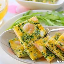 虾仁芹菜烘蛋 宝宝辅食食谱