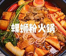 #夏日撩人滋味#螺蛳粉火锅的做法