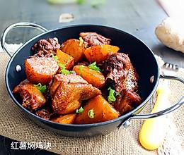 红薯焖鸡块的做法