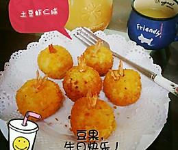 休闲小食※土豆虾球的做法