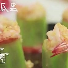 鲜虾丝瓜盅#爱的味道#
