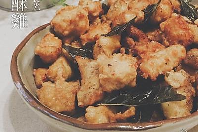 超正点的台式盐酥鸡