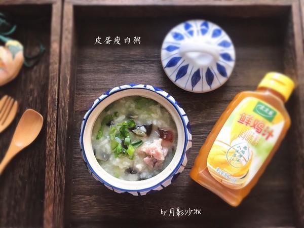皮蛋瘦肉粥太太乐鲜鸡汁蒸鸡原汤的做法