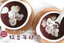 小兔小熊的红豆年糕汤的做法
