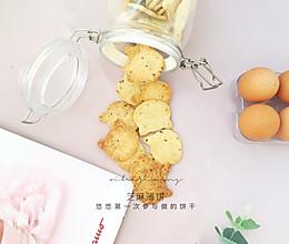 #硬核菜谱制作人#超简单零基础宝宝辅食'芝麻薄饼的做法
