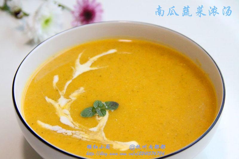 南瓜蔬菜浓汤