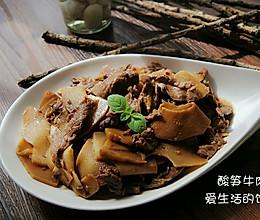 酸笋牛肉的做法