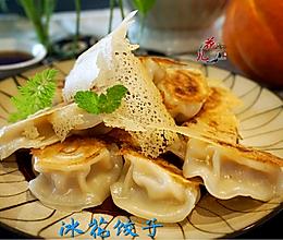 冰花饺子#小妙招擂台#的做法