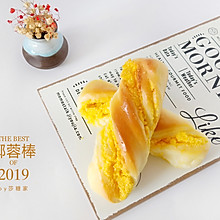 #520,美食撩动TA的心!#椰蓉棒面包