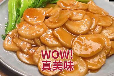 鲜美滑嫩的鲍汁杏鲍菇