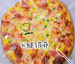 自制火腿披萨的做法