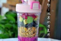轻食一夏--轻食水果奶昔麦片的做法