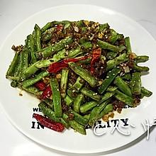 干煸肉末芸豆四季豆~餐桌上的饭扫光