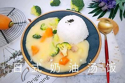日式奶油汤饭(超简单,超好吃)
