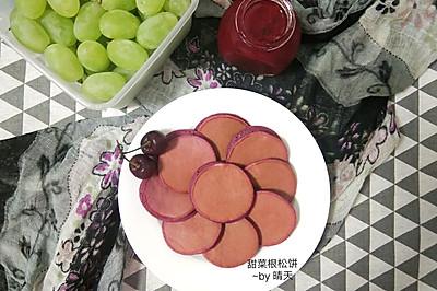 #安佳儿童创意料理#甜菜根松饼