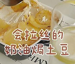 会拉丝的奶油焗土豆#合理膳食 营养健康进家庭#的做法