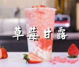 草莓甘露的做法,【暴小兔茶饮】免费奶茶教程