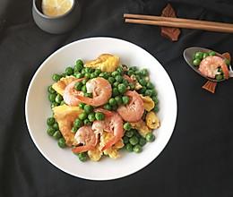 青豌豆鸭蛋焖虾尾(低脂高蛋白高膳食纤维)的做法