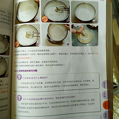 裸蛋糕的做法 步骤2