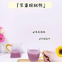 紫薯核桃饮/补脑益智