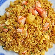 菠萝海鲜咖喱炒饭