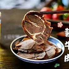 #钟于经典传统味#年菜冷盘酱牛肉